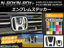 AP エンブレムステッカー 5Dカーボン調(3Dベース) ホンダ N-BOX N-BOX JF1/JF2 2011年12月〜 選べる20カラー AP-5T104