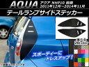 AP テールランプサイドステッカー カーボン調 トヨタ アクア NHP10 前期 2011年12月〜2014年11月 選べる20カラー AP-CF118