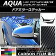 AP ドアミラーステッカー カーボン調 トヨタ アクア NHP10 前期/後期 2011年12月〜 選べる20カラー AP-CF147 入数:1セット(4枚)
