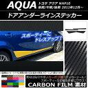 AP ドアアンダーラインステッカー カーボン調 トヨタ アクア NHP10 前期/後期 2011年12月〜 選べる20カラー AP-CF148 入数:1セット(4枚)