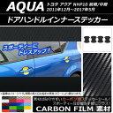 AP ドアハンドルインナーステッカー カーボン調 トヨタ アクア NHP10 前期/後期 2011年12月〜 選べる20カラー AP-CF528 入数:1セット(4枚)
