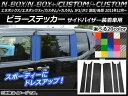 AP ピラーステッカー カーボン調 ホンダ N-BOX/+/カスタム/+カスタム JF1/JF2 前期/後期 バイザー装着車用 2011年12月〜 選べる20カラー AP-CF555 入数:1セット(6枚)