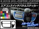 AP エアコンスイッチパネルステッカー カーボン調 ホンダ N-BOX/+/カスタム/+カスタム JF1/JF2 前期/後期 2011年12月〜 選べる20カラー AP-CF577