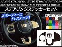 AP ステアリングステッカーセット カーボン調 ホンダ N-BOX/ /カスタム/ カスタム JF1/JF2 前期/後期 2011年12月〜 選べる20カラー AP-CF580