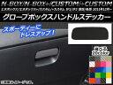 AP グローブボックスハンドルステッカー カーボン調 ホンダ N-BOX/ /カスタム/ カスタム JF1/JF2 前期/後期 2011年12月〜 選べる20カラー AP-CF583