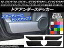AP ドアアンダーステッカー カーボン調 ホンダ N-BOX/ /カスタム/ カスタム JF1/JF2 前期/後期 2011年12月〜 選べる20カラー AP-CF584 入数:1セット(4枚)