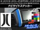 送料無料! AP ナビサイドステッカー カーボン調 選べる20カラー ホンダ/本田/HONDA N-BOX/+/カスタム/+カスタム JF1/JF2 前期/後期 2011年12月〜 1セット(2枚)