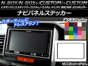 AP ナビパネルステッカー カーボン調 ホンダ N-BOX/ /カスタム/ カスタム JF1/JF2 前期/後期 2011年12月〜 選べる20カラー AP-CF587