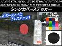 AP タンクカバーステッカー カーボン調 ホンダ N-BOX/ /カスタム/ カスタム JF1/JF2 前期/後期 2011年12月〜 選べる20カラー AP-CF593