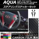 AP ステアリングステッカーセット カーボン調 トヨタ アクア NHP10 後期 2014年12月〜 ステアリングスイッチ有り用 選べる20カラー AP-CF598