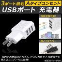AP USBポート充電器 3ポート アメリカ等でも使用可能なユニバーサル仕様! 選べる2カラー AP-TH439