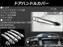 送料無料! AP ドアハンドルカバー ABS製 スマートキー対応 AP-XT067 レクサス/LEXUS RX330/RX350 2004年〜2009年 入数:1セット(9個) JAN:4573179764043