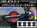 AP ドアハンドルインナーステッカー カーボン調 ミツビシ デリカD:5 CV1W/CV2W/CV4W/CV5W 2007年1月〜 選べる20カラー AP-CF647 入数:1セット(4枚)