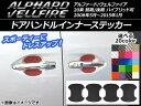 AP ドアハンドルインナーステッカー カーボン調 トヨタ アルファード/ヴェルファイア 20系 前期/後期 ハイブリッド可 選べる20カラー AP-CF709 入数:1セット(4枚)