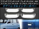 AP ドアハンドルインナーカバー ABS樹脂 入数:1セット(4個) スズキ アルト/アルトラパン HA12,22,23,24/HE21S 1998年10月〜2009年12月