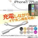AP 充電&イヤホン再生アダプタ iPhone7/7Plus Lightning 3.5mmイヤホン 選べる10カラー AP-TH366