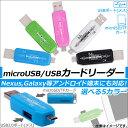 AP microUSB/USBカードリーダー アンドロイド対...