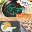 AP エッグモールド シリコン 恐竜とたまご型 目玉焼きやパンケーキにおすすめ♪ AP-TH516