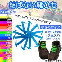AP 結ばない靴ひも かぎづめ型 小さめサイズ 女性/子供用スニーカーなどに! 選べる19カラー AP-TH556 入数:1セット(12本)