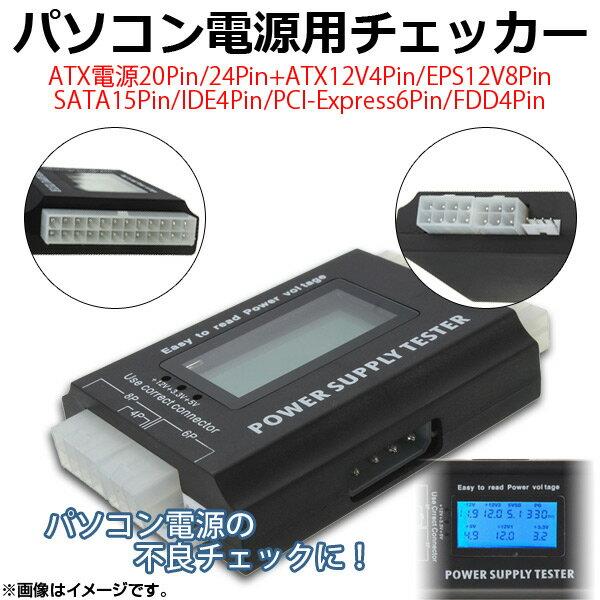 AP パソコン電源用チェッカー 20/24ピン電...の商品画像