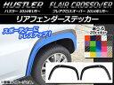 AP リアフェンダーステッカー カーボン調 ハスラー MR31S/MR41S / フレアクロスオーバー MS31S/MS41S 選べる20カラー AP-CF833 入数:1セット(6枚)