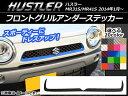 AP フロントグリルアンダーステッカー カーボン調 スズキ ハスラー MR31S/MR41S 2014年1月〜 選べる20カラー AP-CF886