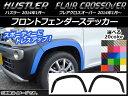 AP フロントフェンダーステッカー カーボン調 ハスラー MR31S/MR41S / フレアクロスオーバー MS31S/MS41S 選べる20カラー AP-CF887 入数:1セット(4枚)