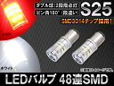 AP LEDバルブ S25 ダブル SMD 48連 口金球 12V専用 選べる2カラー AP-LB045 入数:2個