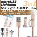 AP microUSB/8ピンiPhone/iPad/iPod用/USBType-C変換ケーブル 3in1 幅広いデバイスに対応する優れもの! 伸びるチェーン 選べる5カラー AP-TH600