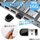 AP USBメモリ 16G キャップ式/小型 付けたままでも邪魔にならない♪ AP-TH616