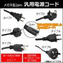 AP 汎用電源コード 2ピン AC250V 10Aまで対応 海外の電圧に対応 選べる6タイプ 選べる2サイズ AP-TH652