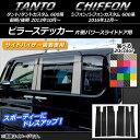 AP ピラーステッカー カーボン調 ダイハツ/スバル タント/カスタム シフォン/カスタム 600系 選べる20カラー AP-CF907 入数:1セット(6枚)