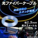 AP 光ファイバーケーブル 1メートル 径1.5mm 自由自在なネオンが実現! AP-LL036
