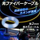 AP 光ファイバーケーブル 5メートル 径2mm 自由自在なネオンが実現! AP-LL042