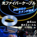 AP 光ファイバーケーブル 1メートル 径4mm 自由自在なネオンが実現! AP-LL064