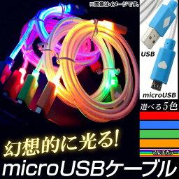 AP microUSB変換ケーブル 暗闇で美しく光る! 充電/同期/データ転送に! 選べる5カラー AP-TH737