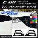 AP ドアハンドルステッカー カーボン調 リアドア用 トヨタ C-HR NGX10/NGX50 ハイブリッド可 選べる20カラー AP-CF1034 入数:1セット(6枚)