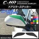 AP ドアミラーステッカー カーボン調 トヨタ C-HR NGX10/NGX50 ハイブリッド可 選べる20カラー AP-CF1038 入数:1セット(2枚)