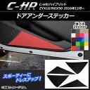 AP ドアアンダーステッカー カーボン調 トヨタ C-HR NGX10/NGX50 ハイブリッド可 選べる20カラー AP-CF1079 入数:1セット(4枚)