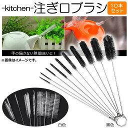 AP キッチン 注ぎ口ブラシセット 使い分けできる10サイズ 手の届かない隙間洗いに! 選べる2カラー AP-TH868 入数:1セット(10本)