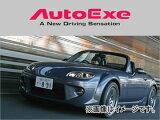 オートエグゼ/Auto Exe サイドスカートセット MNC2300 ロードスターNCEC
