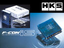 送料無料!HKS F-CON iS 42011-AT010 スープラ JZA80 2JZ-GTE 93/05-97/07