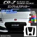 AP エンブレムステッカー カーボン調 ホンダ CR-Z ZF1 フロント/リアどちらかに使用可能 (詳しくは画像でサイズをご確認ください) 選べる20カラー AP-CF1289