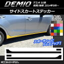 AP サイドスカートステッカー カーボン調 マツダ デミオ DJ系 前期/後期 選べる20カラー AP-CF1290 入数:1セット(4枚)