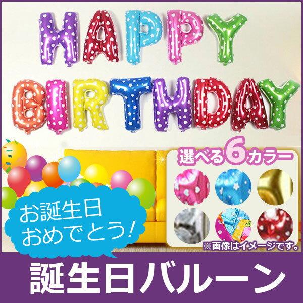 AP誕生日バルーンお誕生日おめでとうHAPPYBIRTHDAYアルファベット文字お誕生日の飾り付けに
