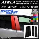AP ピラーステッカー カーボン調 アクセラ スポーツ/セダン/ハイブリッド BM系/BY系 選べる20カラー AP-CF1409 入数:1セット(4枚)