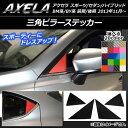 AP 三角ピラーステッカー カーボン調 アクセラ スポーツ/セダン/ハイブリッド BM系/BY系 選べる20カラー AP-CF1410 入数:1セット(4枚)