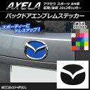 AP バックドアエンブレムステッカー カーボン調 マツダ アクセラ スポーツ BM系 選べる20カラー AP-CF1440