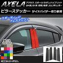 AP ピラーステッカー カーボン調 アクセラ スポーツ/セダン/ハイブリッド BM系/BY系 バイザー有り車用 選べる20カラー AP-CF1441 入数:1セット(4枚)