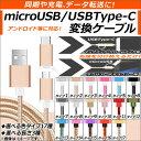 AP USB変換ケーブル microUSB&USBType-C 同期 充電 データ転送に! 選べる17タイプ 選べる3サイズ AP-TH558-TC